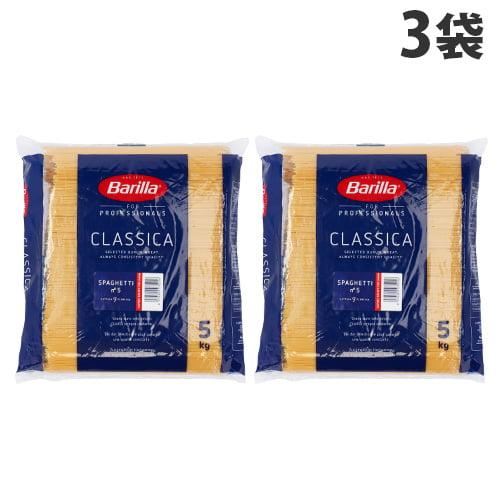 【送料無料】バリラ パスタ パスタ スパゲッティ No.5(1.7mm) 5kg 3袋
