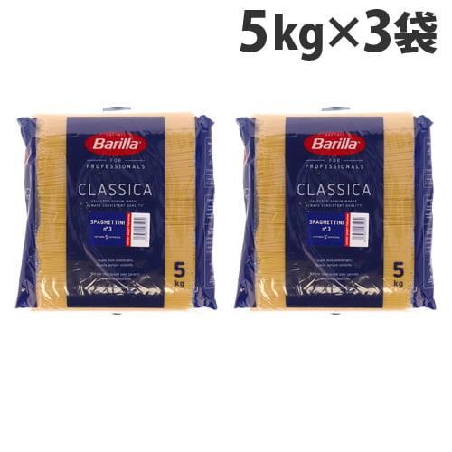 バリラ パスタ スパゲッティーニ 業務用 パスタ No.3(1.4mm) 5kg 3袋