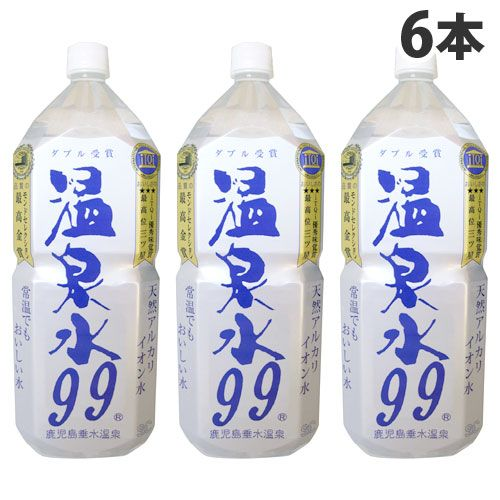 温泉水99 2L 6本