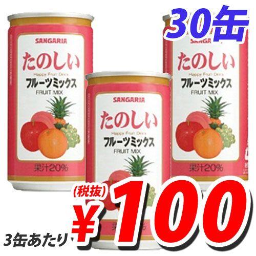 サンガリア たのしいフルーツミックス 190g 30缶