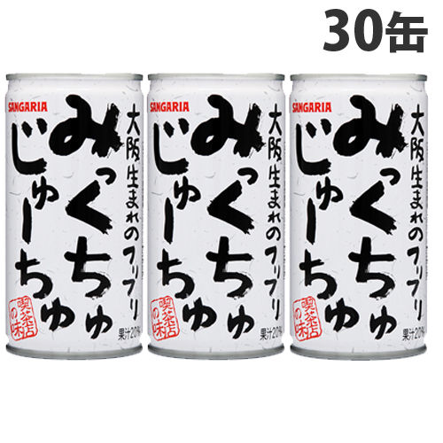 サンガリア みっくちゅじゅーちゅ 190g 30缶