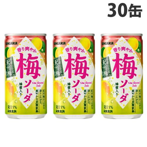 サンガリア 梅ソーダ 190g 30缶