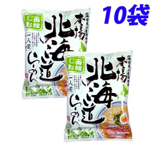 藤原製麺 北海道函館コク旨塩ラーメン 119.5g 10袋