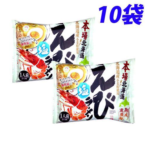 藤原製麺 本場北海道えび塩ラーメン 121.5g 10袋
