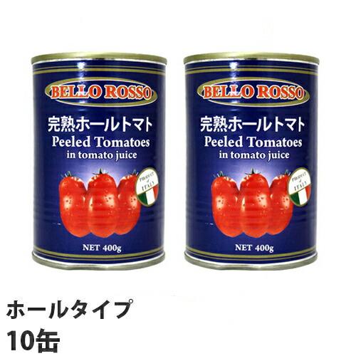 PEELED TOMATOES ホールトマト缶 400g 10缶