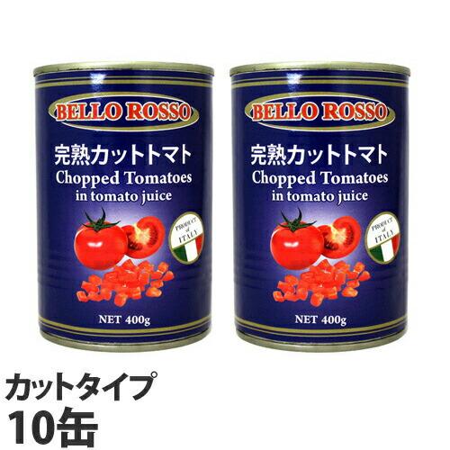 CHOPPED TOMATOES カットトマト缶 400g 10缶