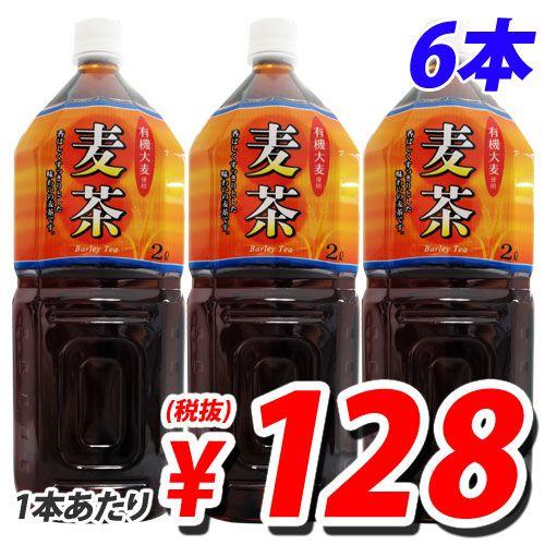 麦茶 2L 6本