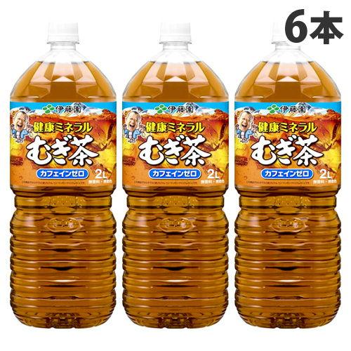 伊藤園 健康ミネラルむぎ茶 2L 6本