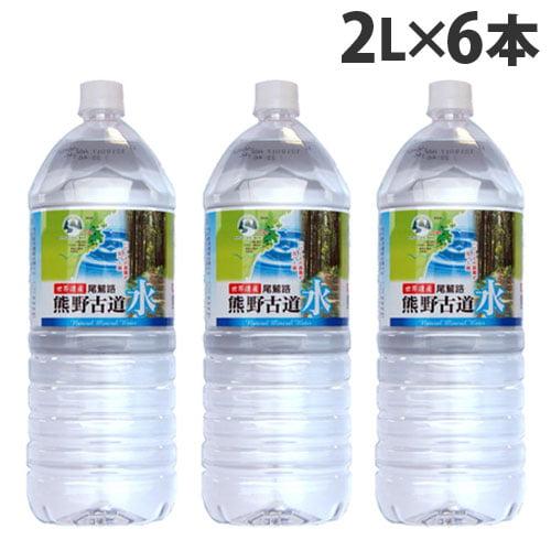 熊野古道水 2L 6本