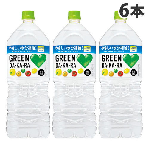 サントリー GREEN DAKARA 2L 6本