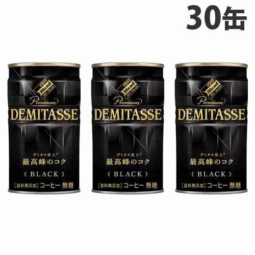 ダイドー デミタス BLACK 150g 30缶
