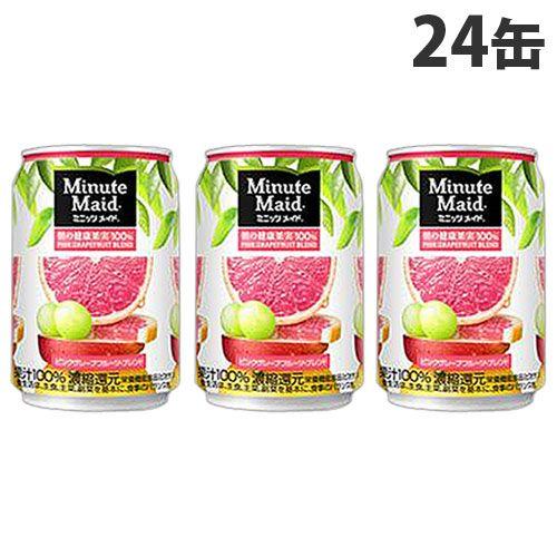 コカ・コーラ ミニッツメイド 朝の健康果実 ピンクグレープフルーツ・ブレンド 280ml 24缶