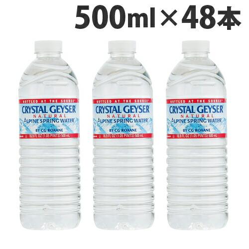 【送料無料】クリスタルガイザー 500ml 48本 ミネラルウォーター 水【他商品と同時購入不可】