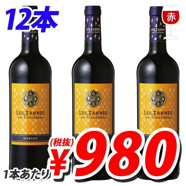 ジャン・クロード・マス 赤ワイン レ・タンヌ オクシタン メルロー 12本