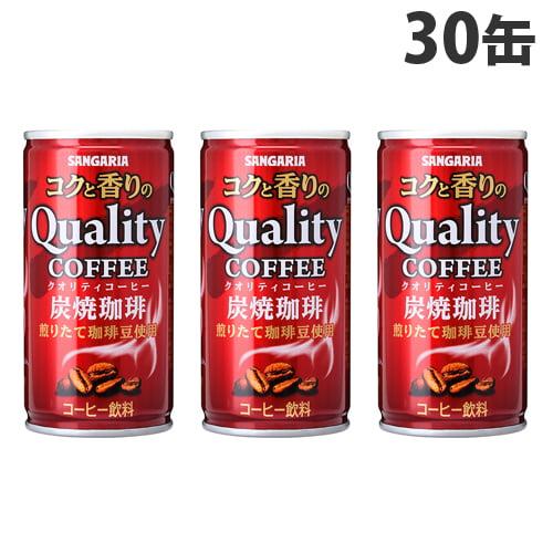 サンガリア クオリティ炭焼 185g 30缶