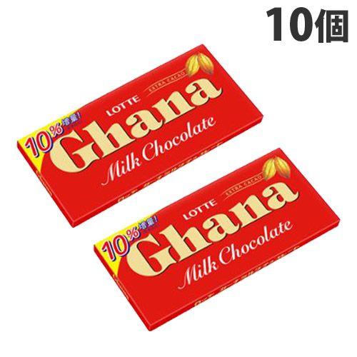 ロッテ ガーナ ミルク 50g 10個