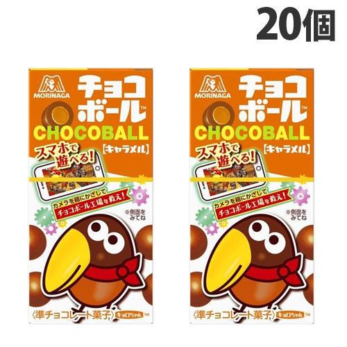 森永製菓 チョコボール キャラメル 28g×20個