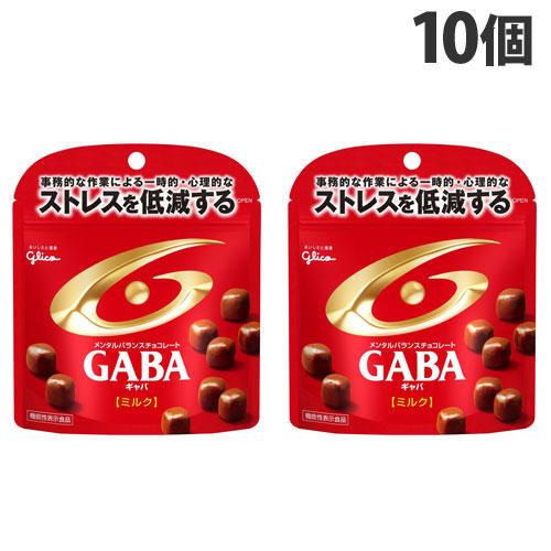 グリコ メンタルバランスチョコレートGABA ミルク スタンドパウチ 51g 10個