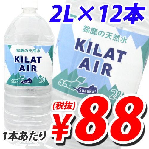 ミネラルウォーター 鈴鹿の天然水 KILAT AIR キラットアイル 2L 12本