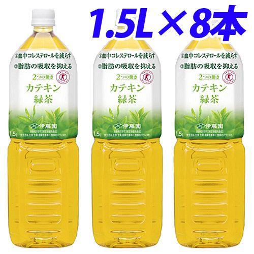 伊藤園 2つの働き カテキン緑茶 1.5L 8本