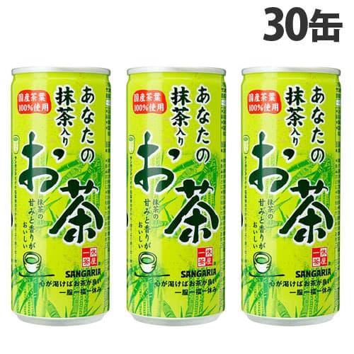 サンガリア あなたの抹茶入りお茶 240g 30缶