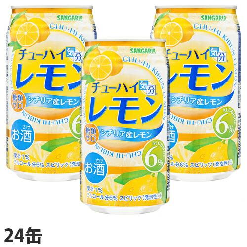 サンガリア レモン 350ml 24缶