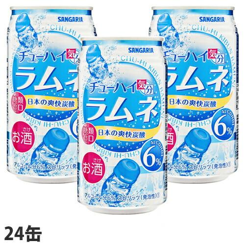 サンガリア ラムネ 350ml 24缶