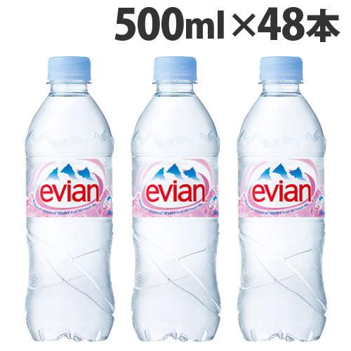 【送料無料】エビアン ナチュラルミネラルウォーター 500ml 48本【他商品と同時購入不可】