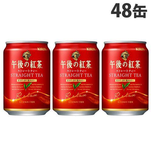 キリン 午後の紅茶 ストレートティー 280g 48缶