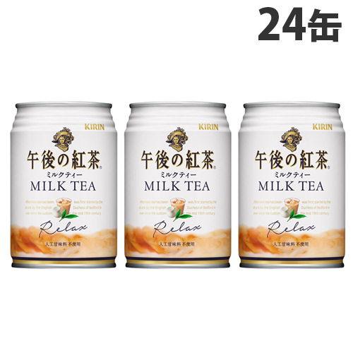 キリン 午後の紅茶 ミルクティー 280g 24缶