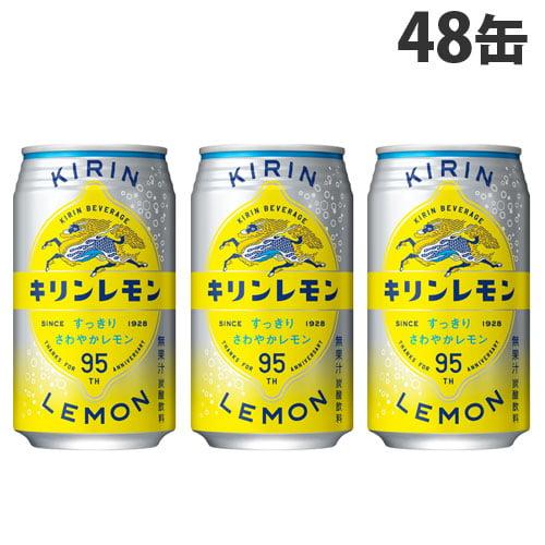【送料無料】キリン キリンレモン 350ml 48缶