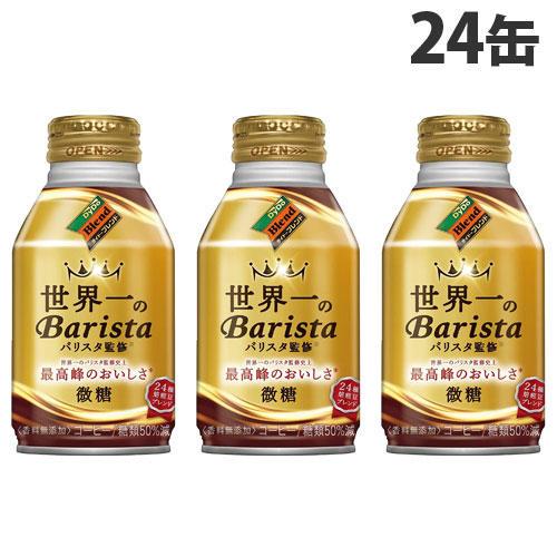 ダイドー 世界一のバリスタ監修 ダイドーブレンド微糖 ボトル缶 260g 24缶