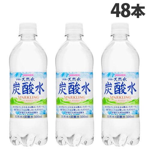 【送料無料】サンガリア 伊賀の天然水炭酸水 500ml 48本【他商品と同時購入不可】