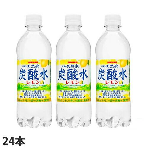 サンガリア 伊賀の天然水炭酸水 レモン 500ml 24本