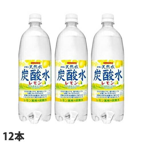 サンガリア 伊賀の天然水炭酸水 レモン 1L 12本