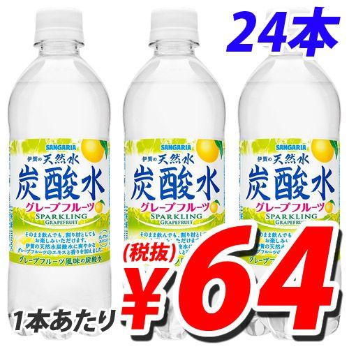 サンガリア 伊賀の天然水炭酸水 グレープフルーツ 500ml 24本