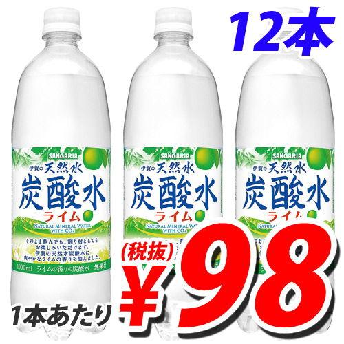 サンガリア 伊賀の天然水炭酸水 ライム 1L 12本