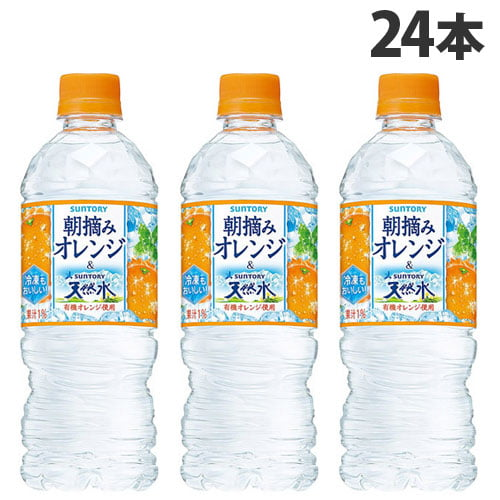 サントリー 天然水&朝摘みオレンジ 540ml 24本