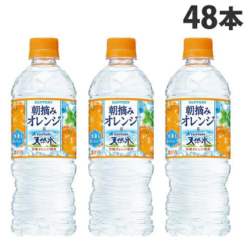 【送料無料】サントリー 天然水&朝摘みオレンジ 540ml 48本【他商品と同時購入不可】