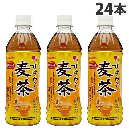 サンガリア すばらしい麦茶 500ml 24本