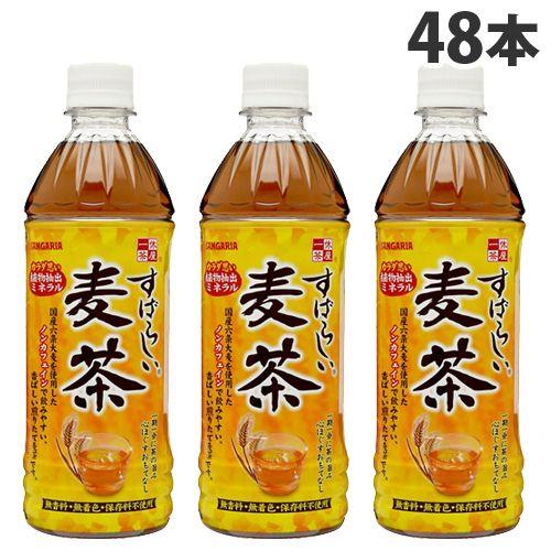 【送料無料】サンガリア すばらしい麦茶 500ml 48本【他商品と同時購入不可】