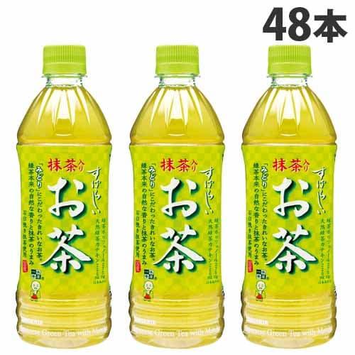 【送料無料】サンガリア すばらしい抹茶入りお茶 500ml 48本【他商品と同時購入不可】