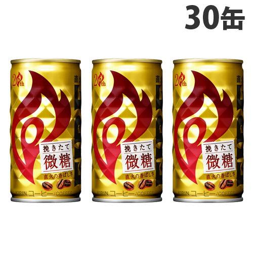 キリン ファイア 挽きたて微糖 185g 30缶
