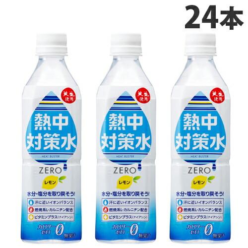 熱中対策水 レモン味 500ml 24本