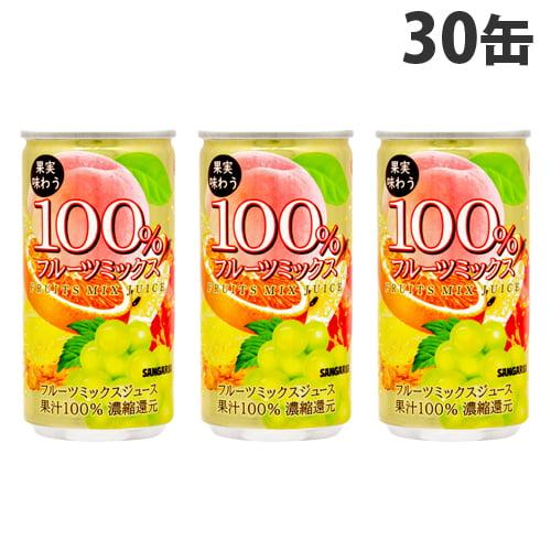 サンガリア フルーツミックス 100% 190g 30缶