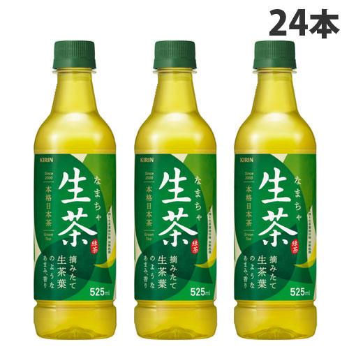 キリン 生茶 525ml 24本