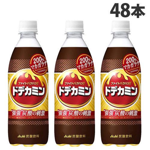【送料無料】アサヒ飲料 ドデカミン 500ml 48本【他商品と同時購入不可】