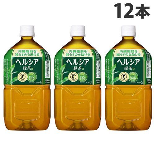 ヘルシア 緑茶 1050ml×12本