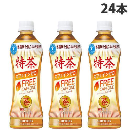 サントリー 特茶 カフェインゼロ 500ml 24本