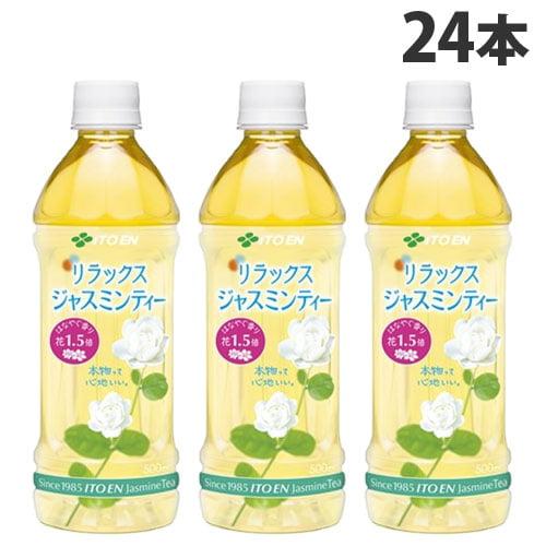 伊藤園 Relax ジャスミンティー 500ml 24本
